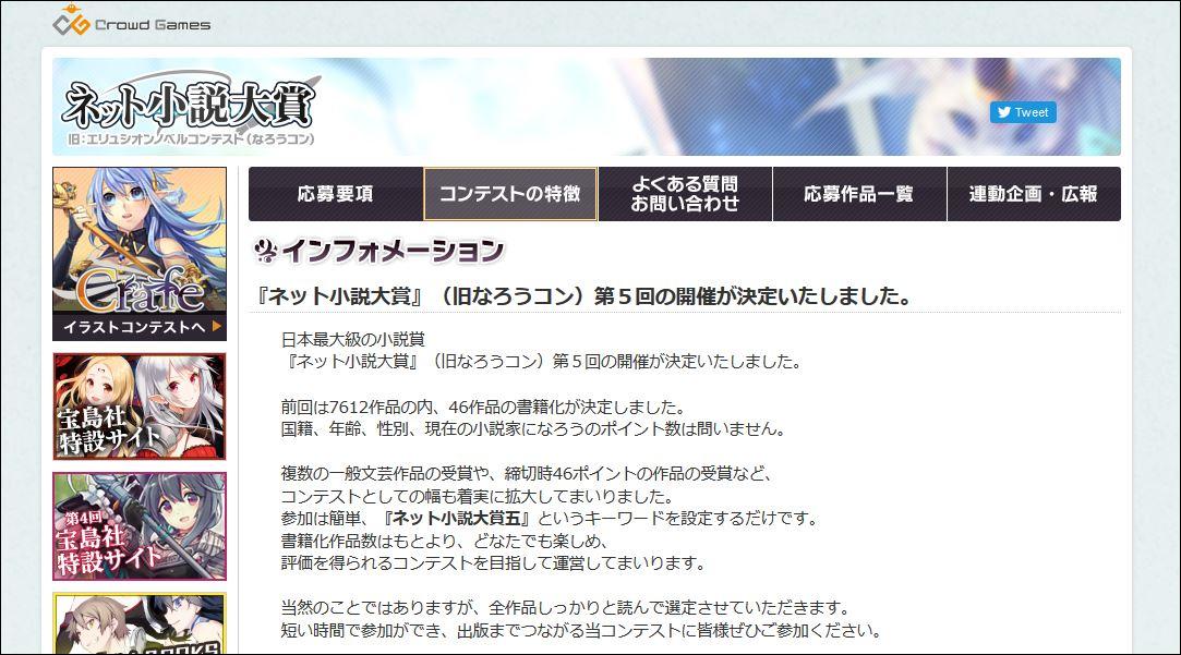 第5回ネット小説大賞