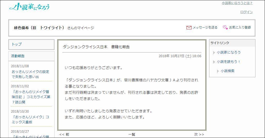 ダンジョンクライシス日本