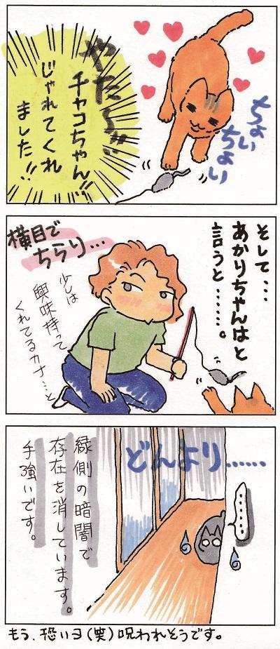 あかりちゃん 2-2