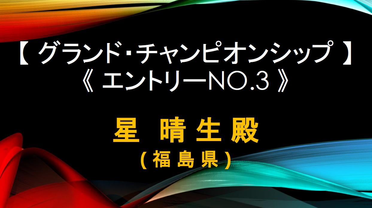 グランド・チャンピオンシップ エントリー3-2018-10-30