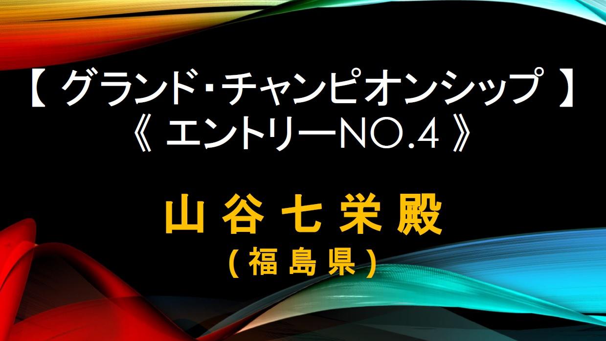 グランド・チャンピオンシップ エントリー4