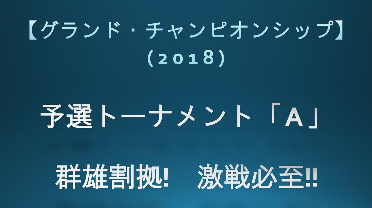 予選トーナメントボード-A