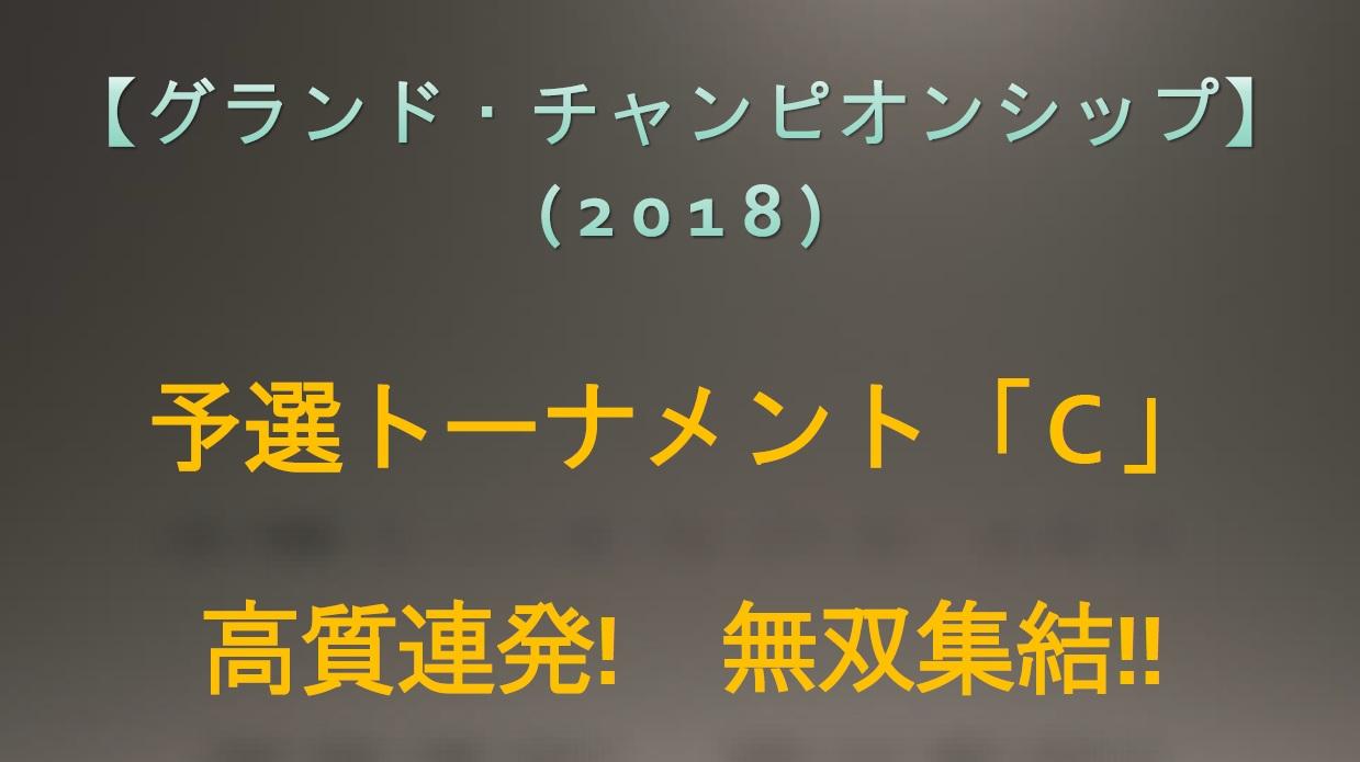 予選トーナメント-C