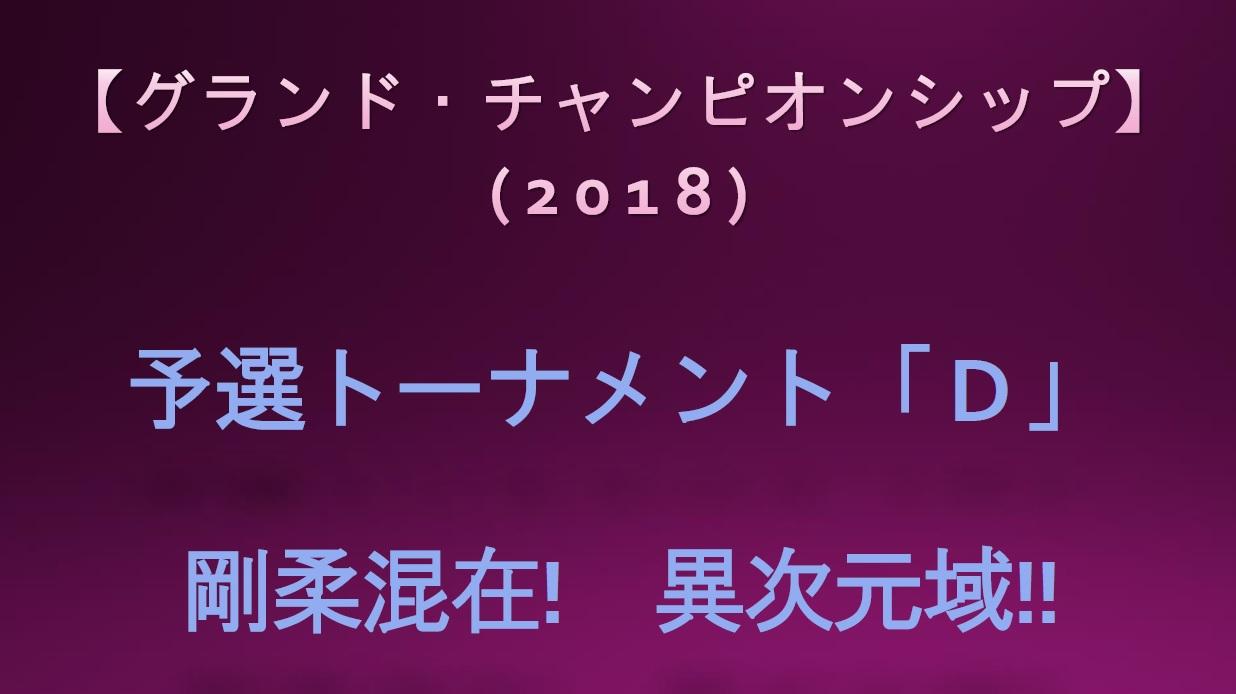 予選トーナメント-D-2018