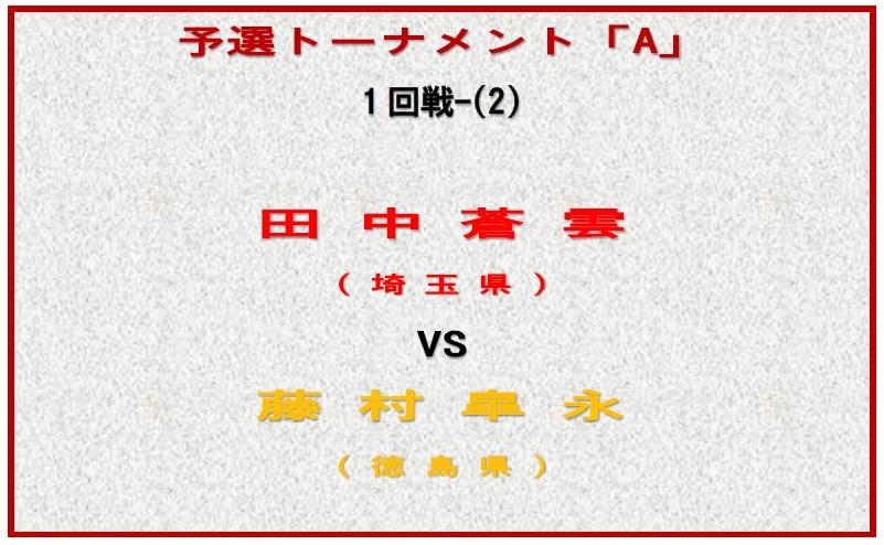 予選トーナメントA-1回戦-2対戦ボード