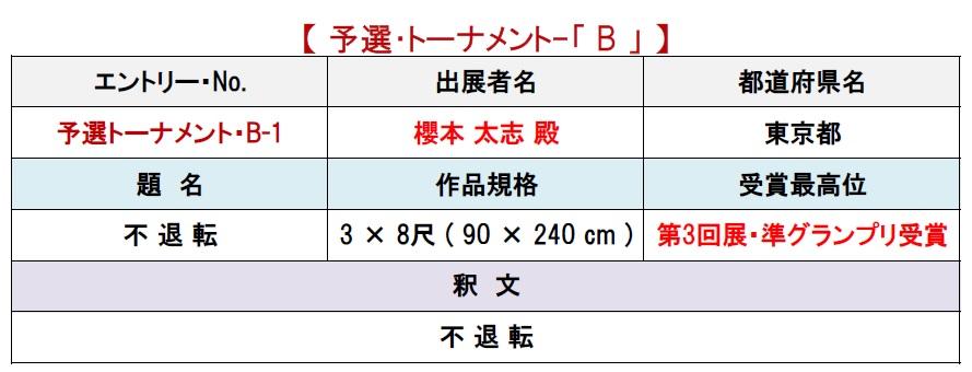 個表-B-1