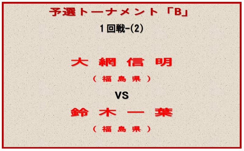 対戦ボード-B-2
