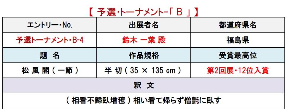 個表-b-4