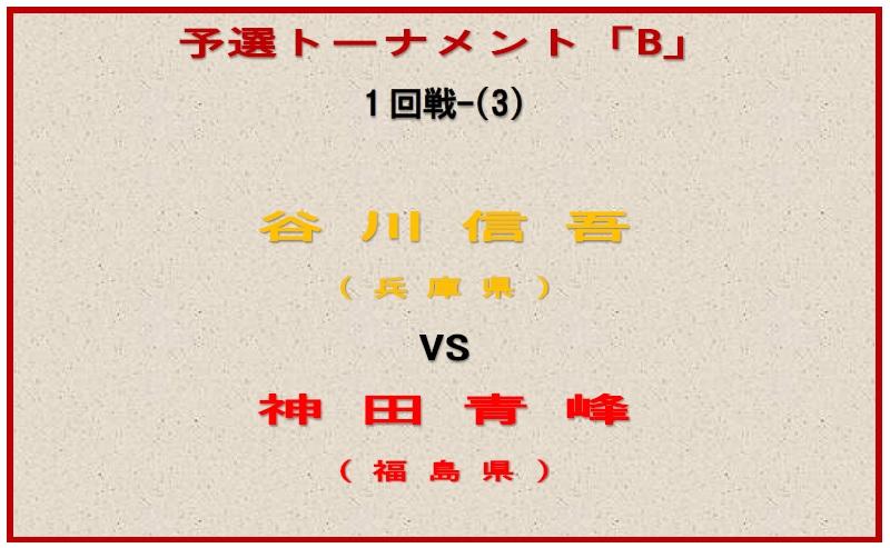 対戦ボード-b-3