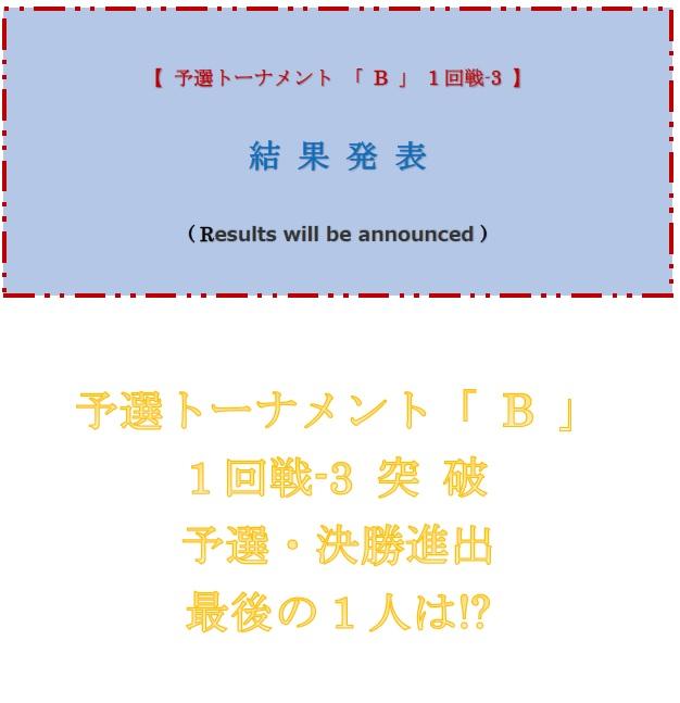 結果発表-b-3