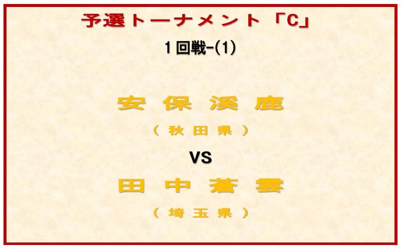 予選「C」対戦名ボード-1