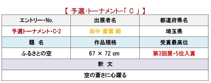 個表-c-2