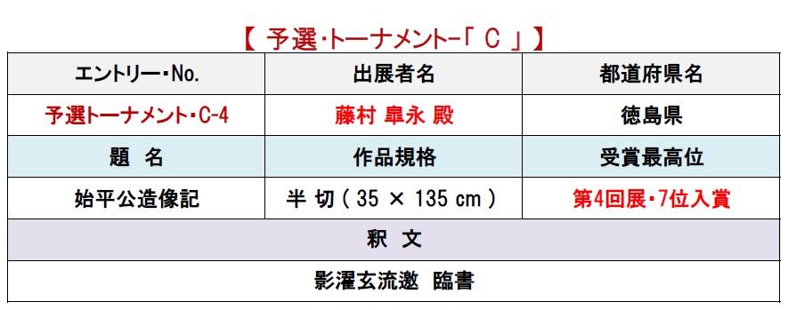 個表-c-4
