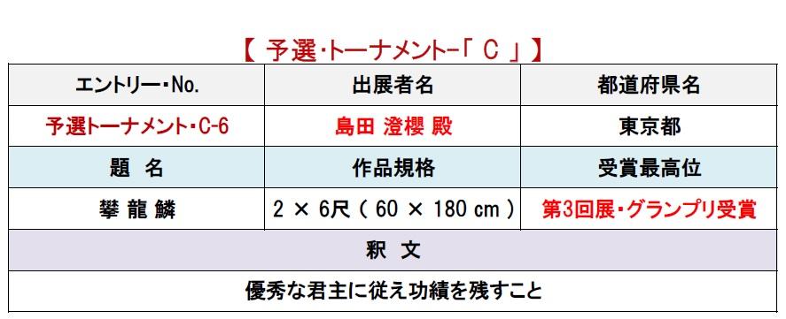 個表-c-6