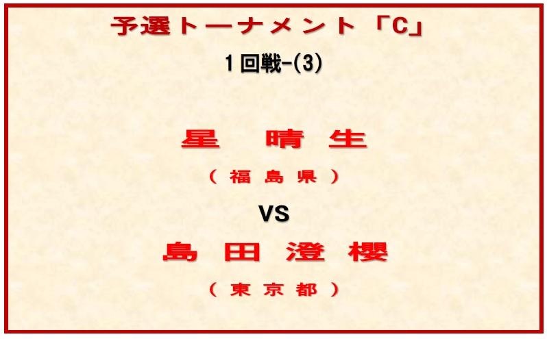 対戦ボード-c-3