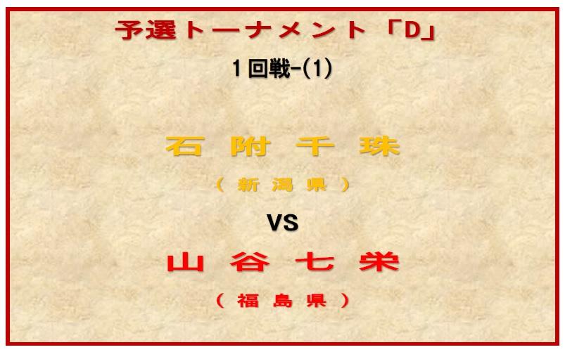 対戦ボード-d-1