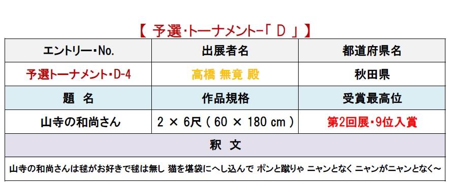 個表-d-4-2018