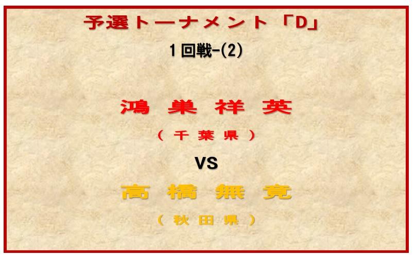 対戦ボード-d-2-2018