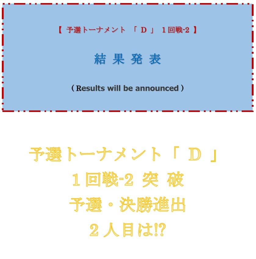 結果発表・ボード-d-2-2018