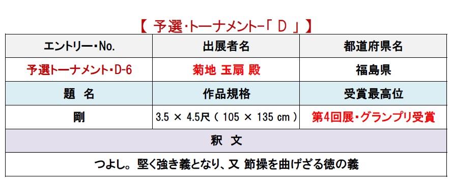 個表-d-06-2018