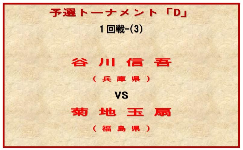 対戦ボード-d-3-2018