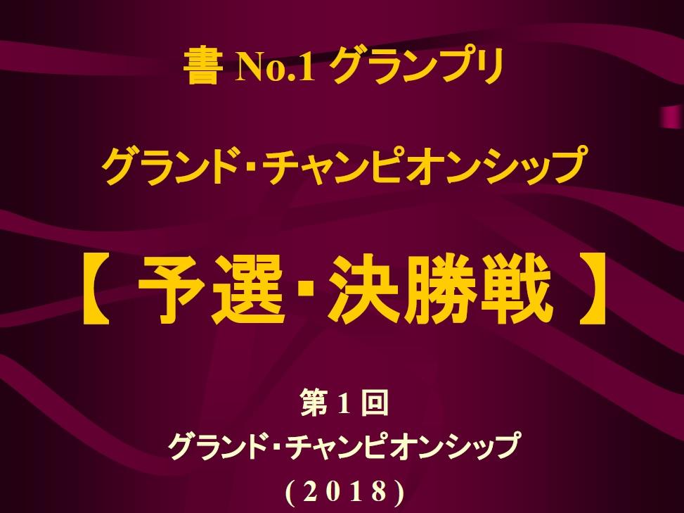 予選・決勝戦ボード-2018-12-11-09-18