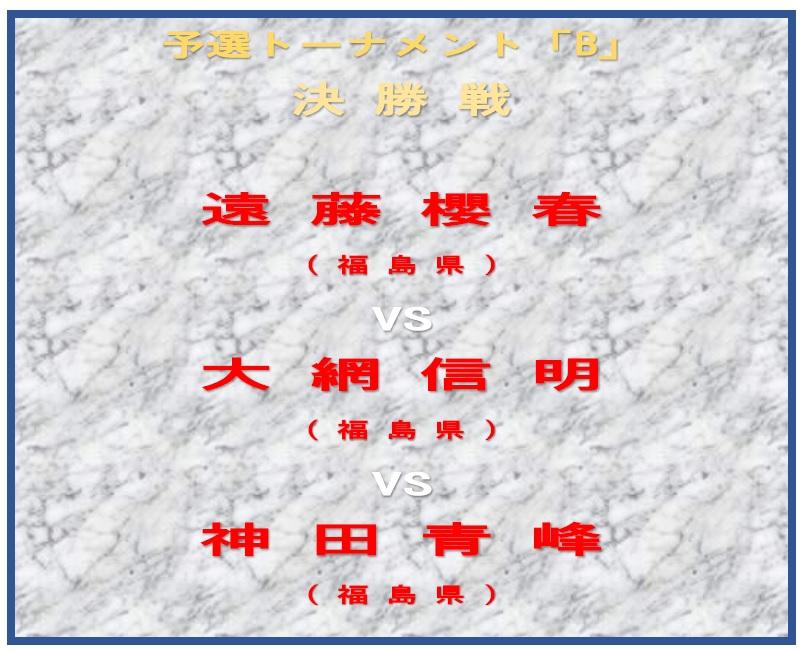 予選決勝-B-対戦名ボード-2018