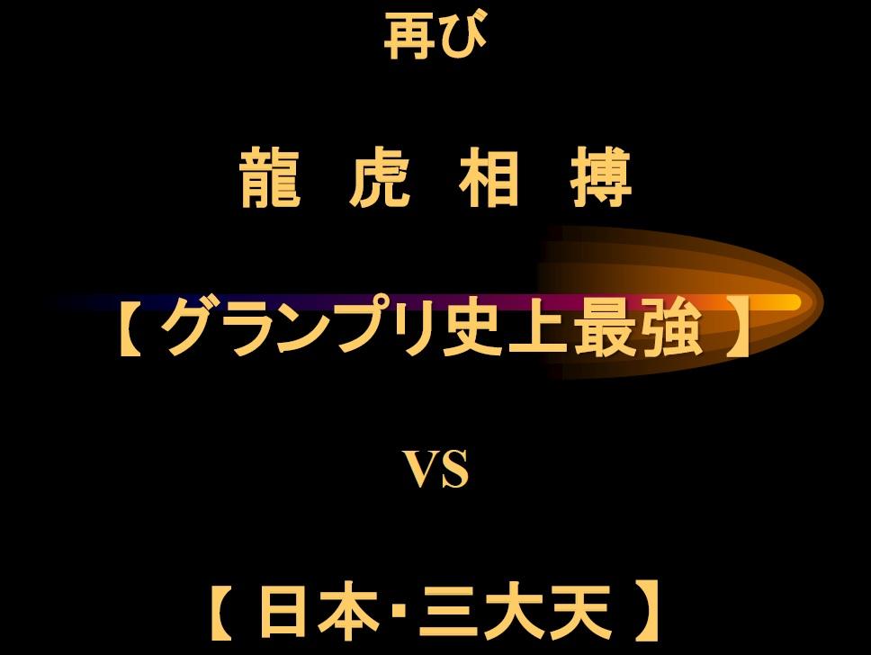 決勝ボード-2