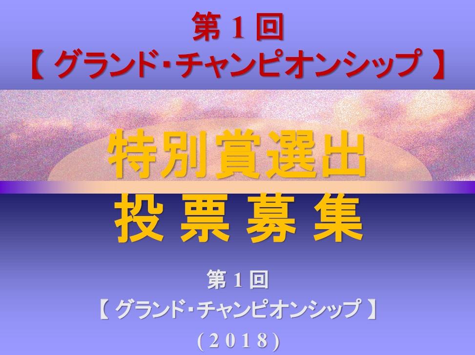 特別賞ボード-2018-12-15-13-53