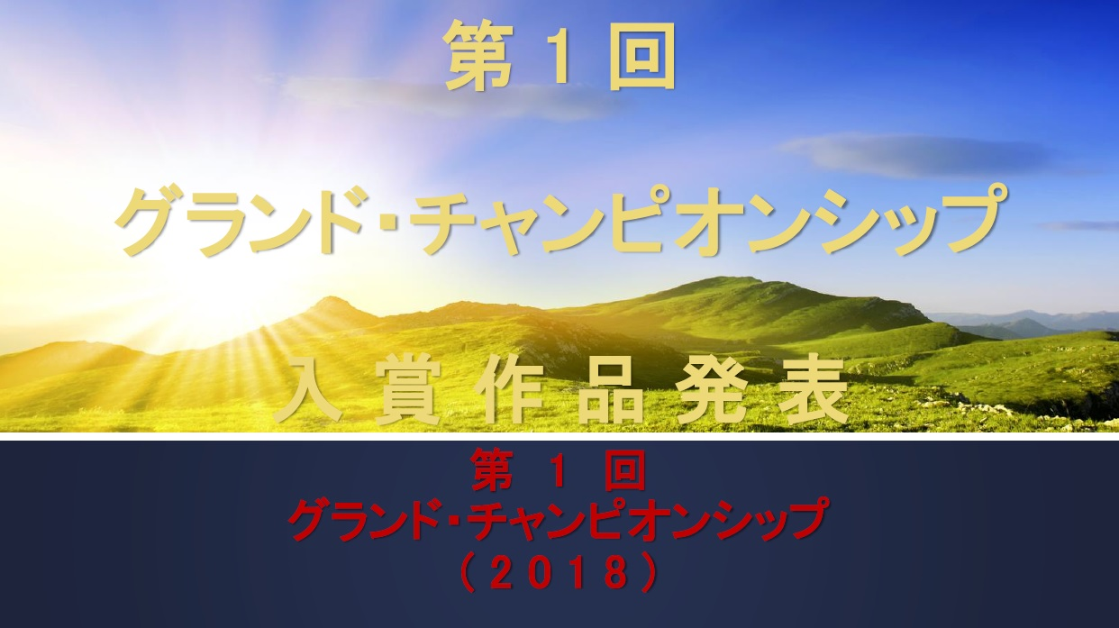 入賞作品-発表-ボード-2018-12-18-21-35