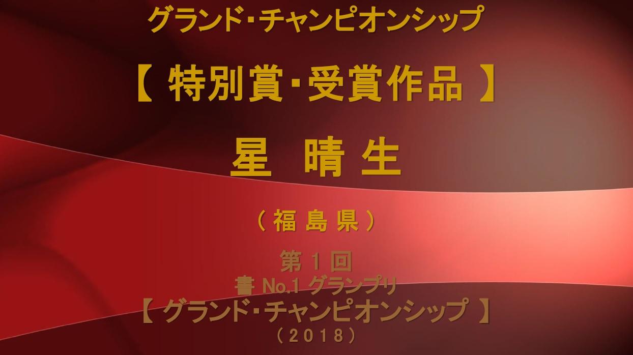 入賞作品-ボード-5位