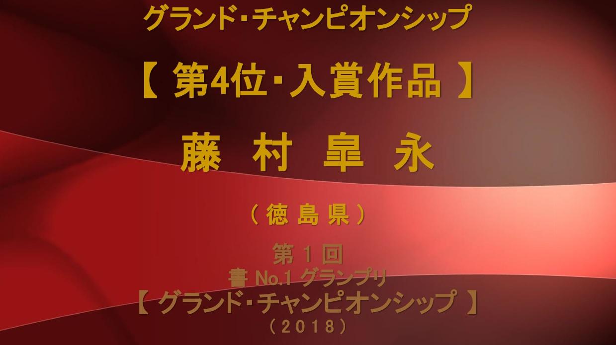 入賞作品発表-4位-2018-12-20
