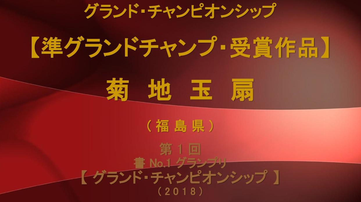 入賞ボード-準グランドチャンプ-2018-12-21