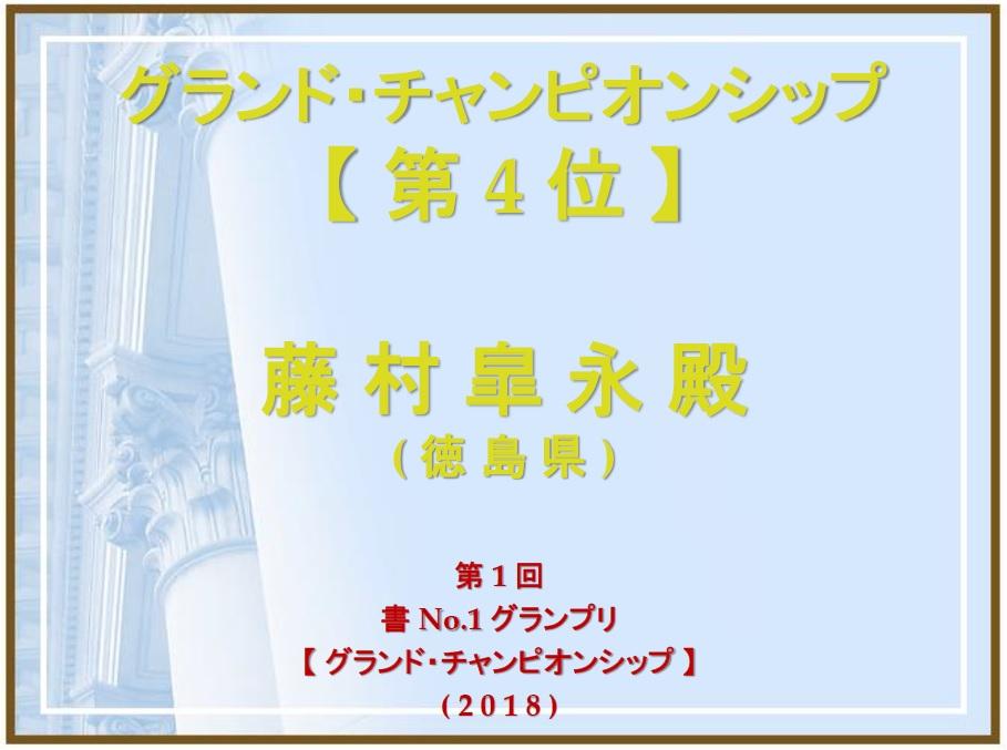 表彰ボード-第4位-2018-12-26-00