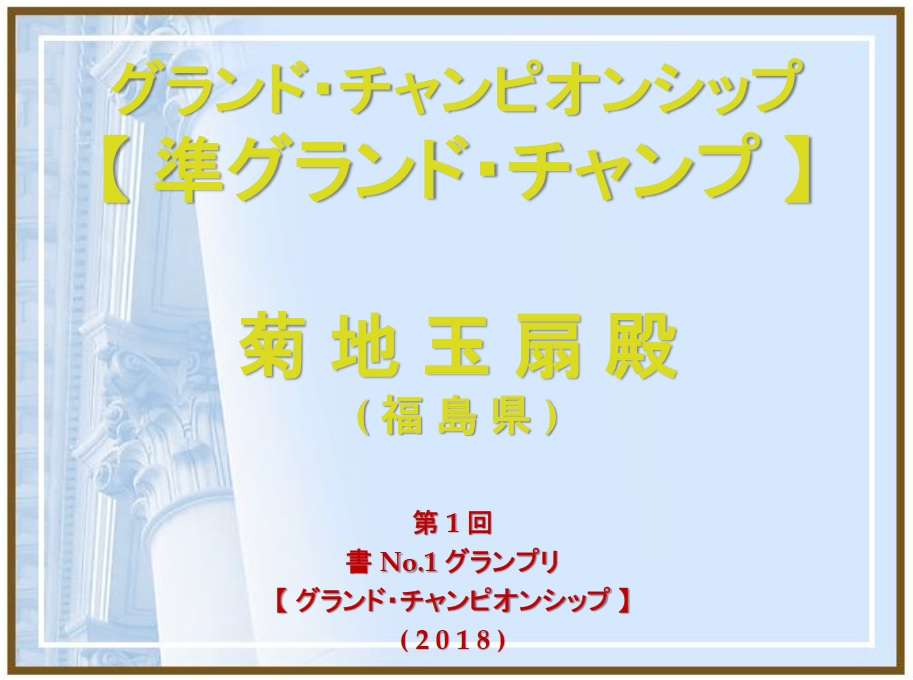 入賞ボード-2nd-2018-12-25-22-01
