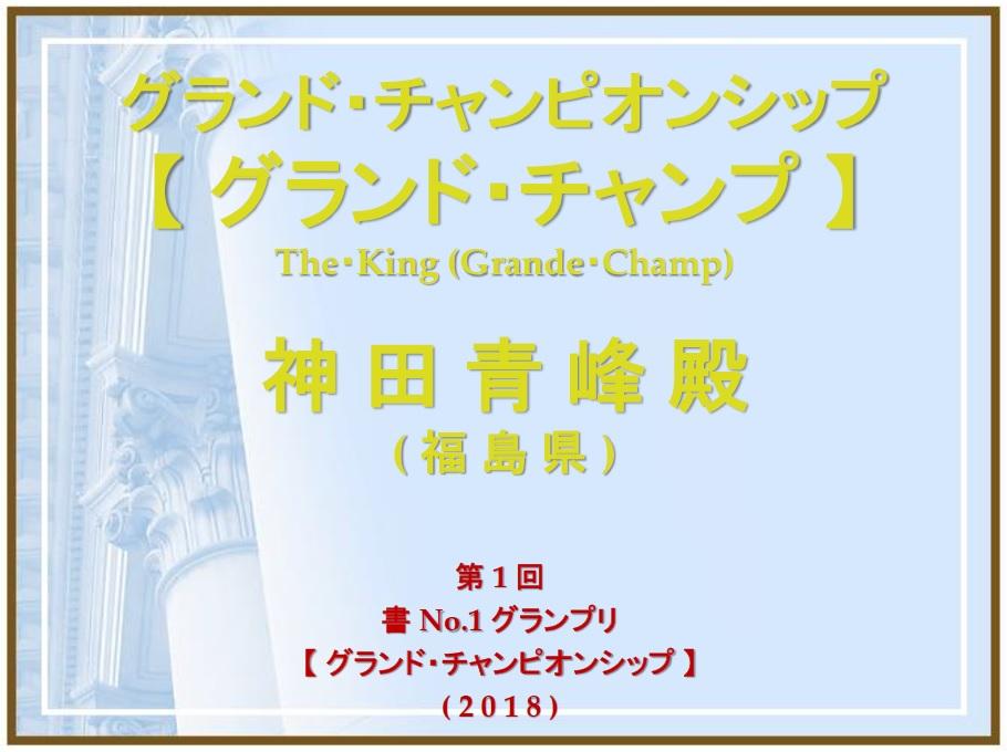 表彰ボード-the-king-2018-12-26-13-09