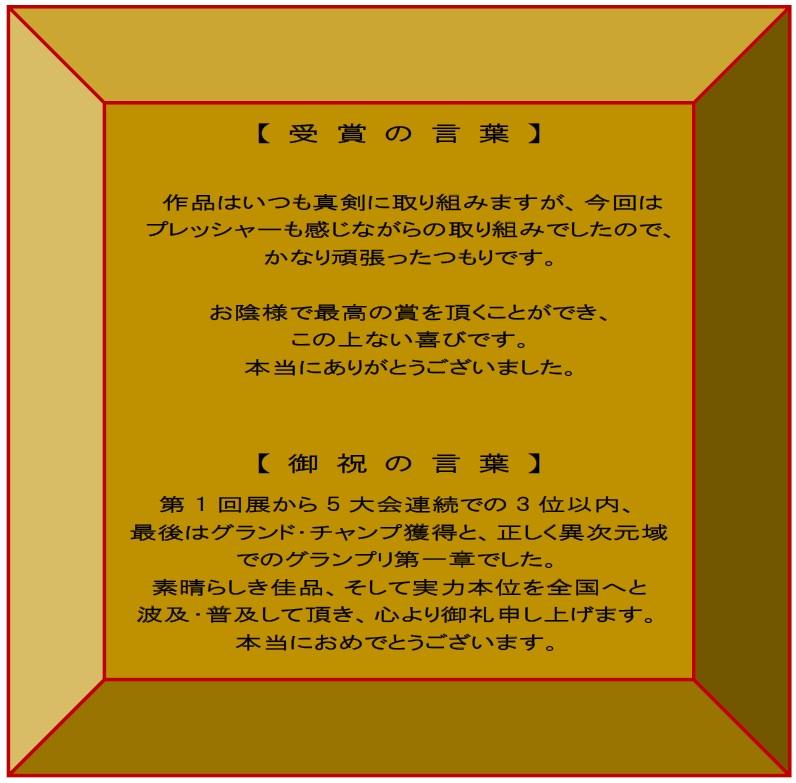 受賞の言葉-gcs-2018-12-26-13-00