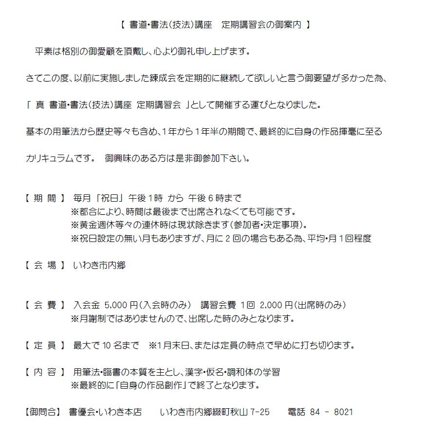 書道技法講座-new