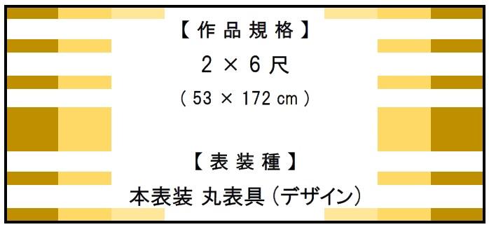 g-c-s-g-sakuhinkohyou-02-2019-01-05-15-10.jpg