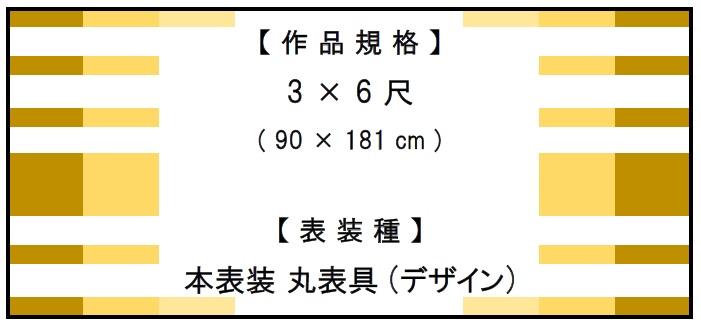 g-c-s-g-sakuhinkohyou-03-2019-01-06-07-01.jpg