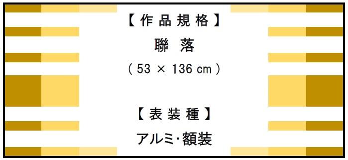 g-c-s-g-sakuhinkohyou-08-2019-01-16-11-19.jpg