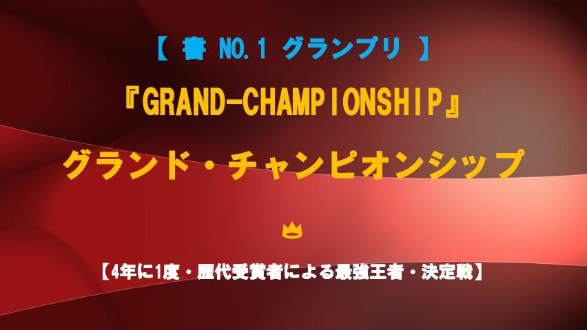 grand-championship-kanban.jpg