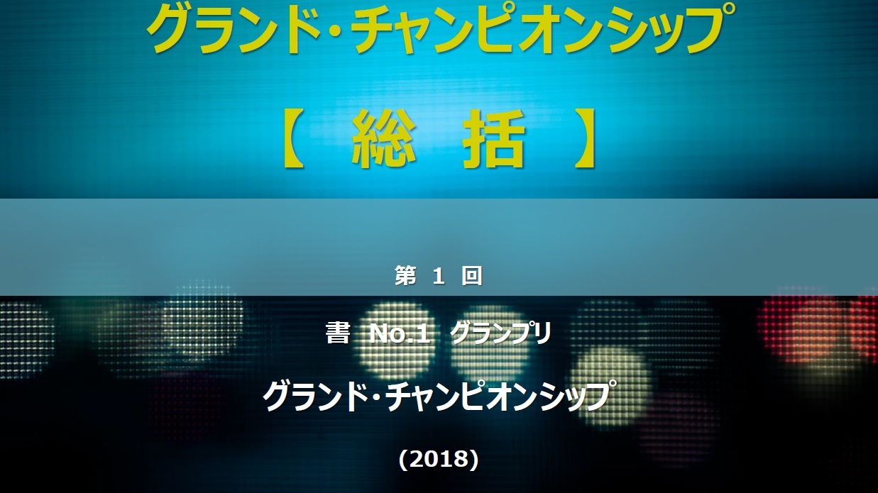 soukatsu-boad-2018-12-27-05-30.jpg