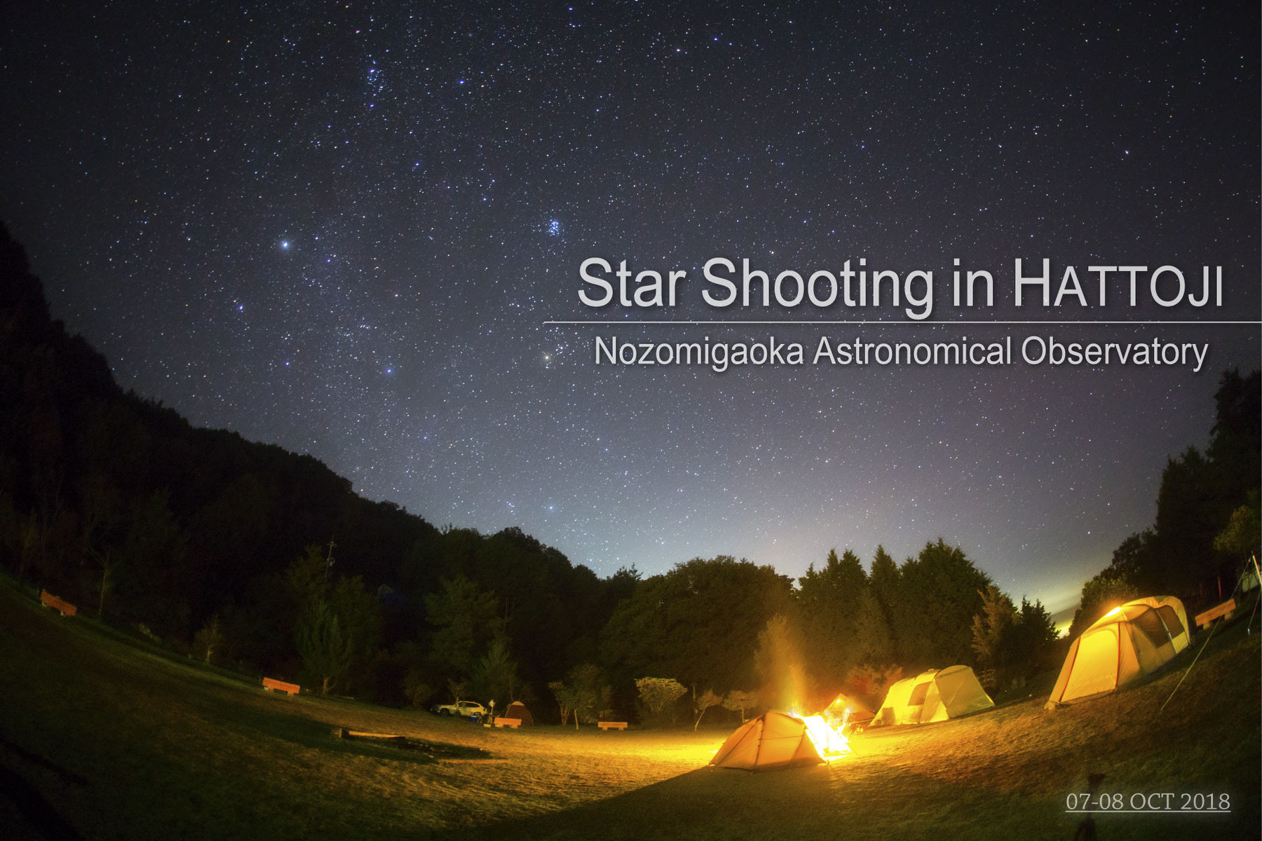 【星景】天体撮影 in 八塔寺ふるさと村 望ヶ丘天文台