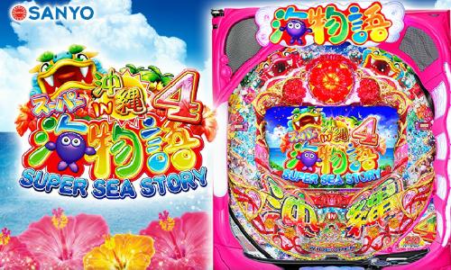 4 沖縄 海 物語