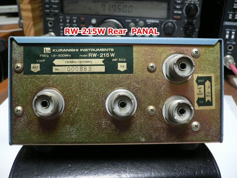 RW-215W Rear PANAL