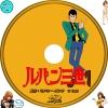 Lupin-the-Third-first-tv-bd-03.jpg