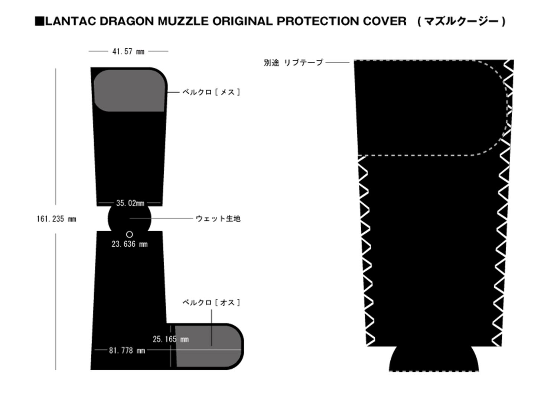 0-1 DIY マズルクージー ORIGINAL PROTECTION COVER LANTAC DRAGON MUZZLE 実物 ドラゴン マズル ブレイク 専用 カバー 工作!!
