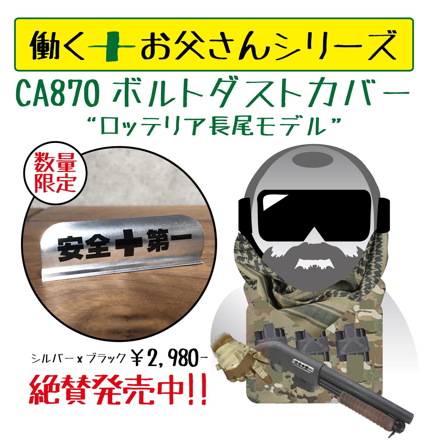 11 マルゼン CA870 ソードオフ ショットガン 購入 & ロッテリア長尾モデル(誰やw) オプションパーツが完成! レビュー