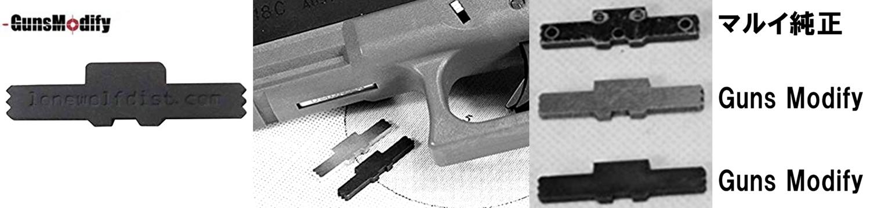 14 Guns Modify Lone wolf タイプ エクステンドスライドロック Marking 東京マルイG17 G18C G22 G26 G34 対応 4589565978086